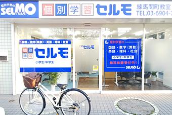 練馬の学習塾セルモ練馬関町アクセス
