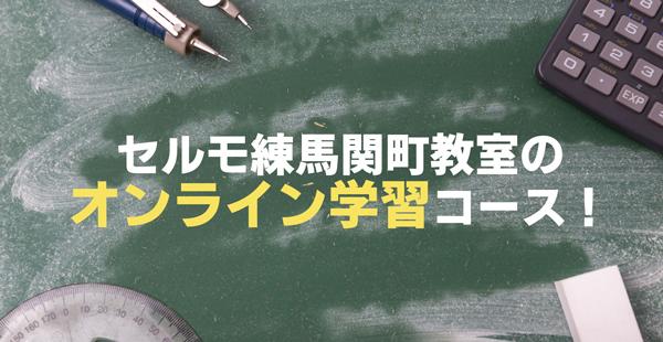 セルモ練馬関町教室のオンライン学習コース!
