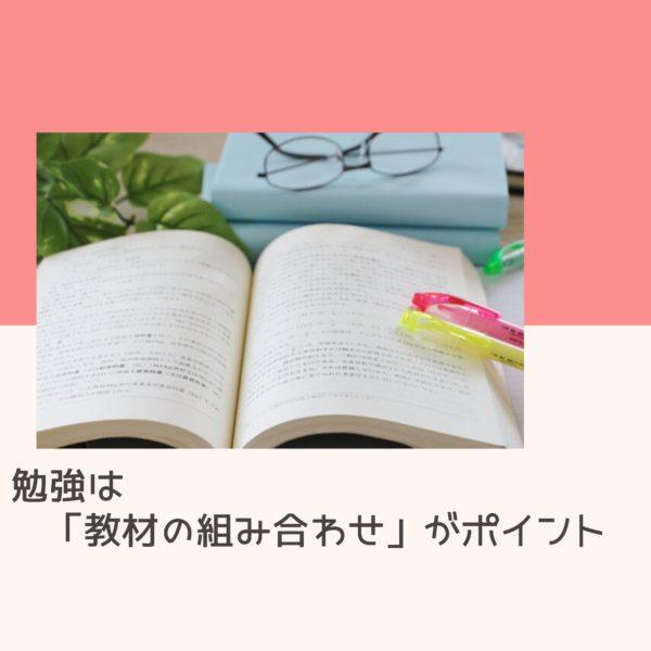 教材,英語,夏期講習
