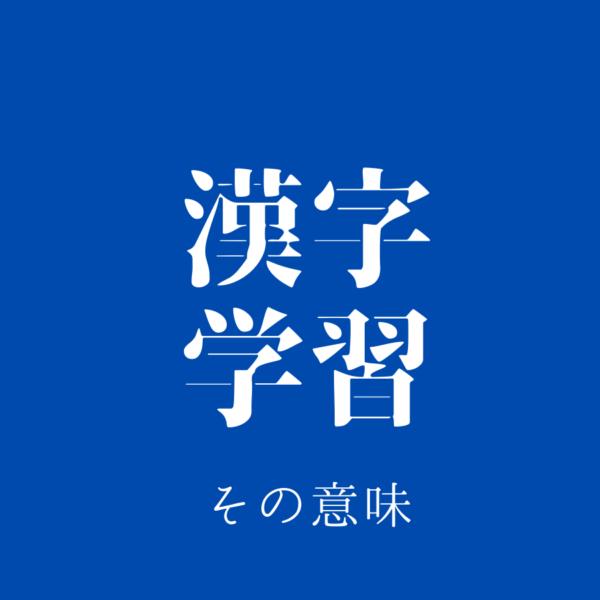 武蔵関 個別 塾