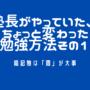 武蔵関,塾,定期テスト