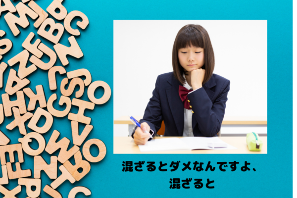 武蔵関,塾,英語,勉強法,定期テスト