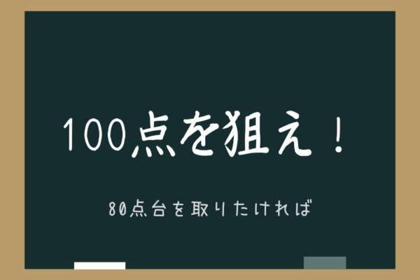 武蔵関,塾,定期テスト,内申点UP