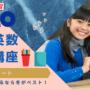 個別学習のセルモ 練馬関町教室 冬期講習