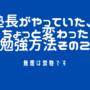 個別 塾 武蔵関 中学生