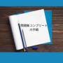 個別 塾 武蔵関 定期テスト対策