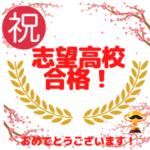個別 武蔵関 塾 練馬区 関町 セルモ
