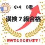 個別 武蔵関 塾 関町 練馬区 セルモ