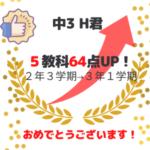 個別 武蔵関 練馬区 関町 セルモ 塾