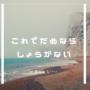セルモ 武蔵関 練馬 塾 定期テスト対策