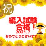 編入試験 広尾学園